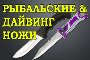 Ножи рыбацкие и для дайвинга