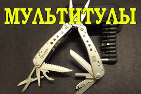 Ножи мультитулы