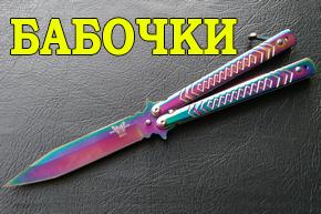 Ножи-балисонги (бабочки)