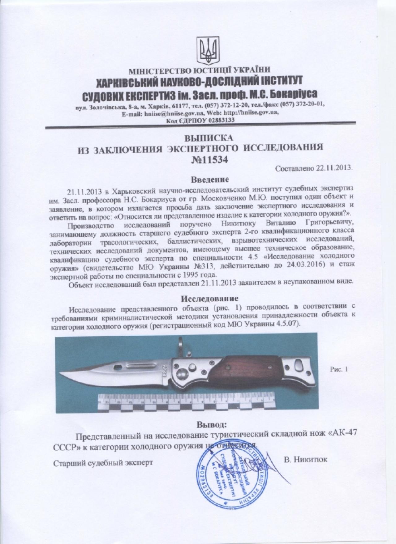 Нож выкидной AK-47/703