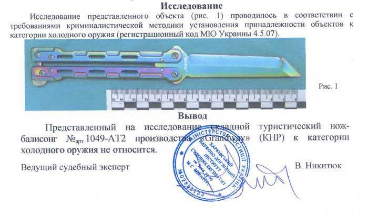 Нож балисонг 1049