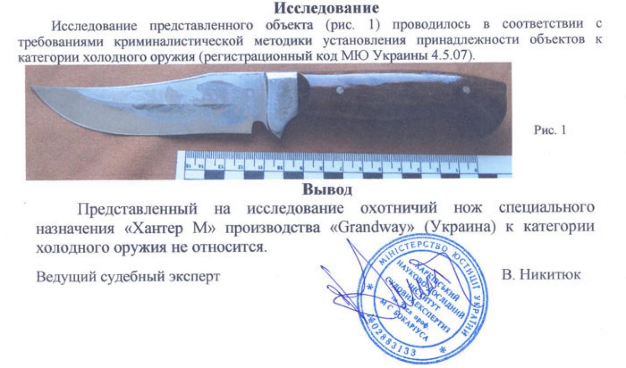 Нож охотничий ХАНТЕР М