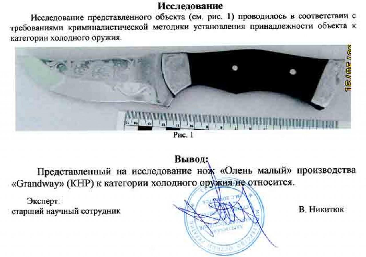 Нож охотничий ОЛЕНЬ М