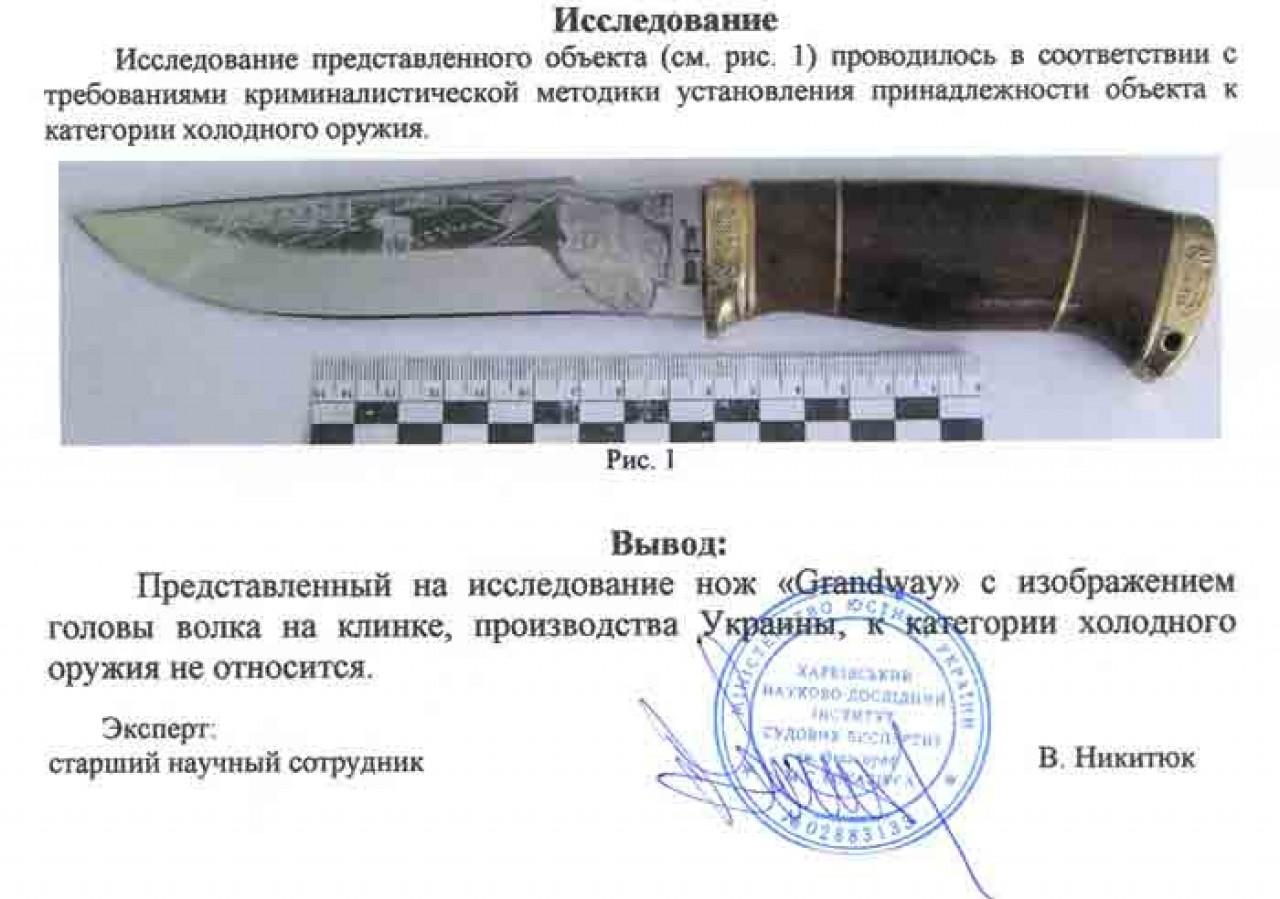 Нож охотничий ВОЛК (с рисунком)