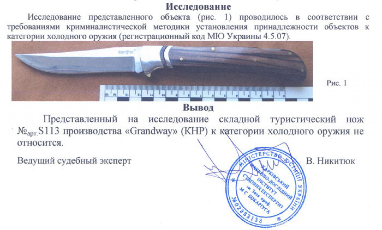 Нож складной S 113