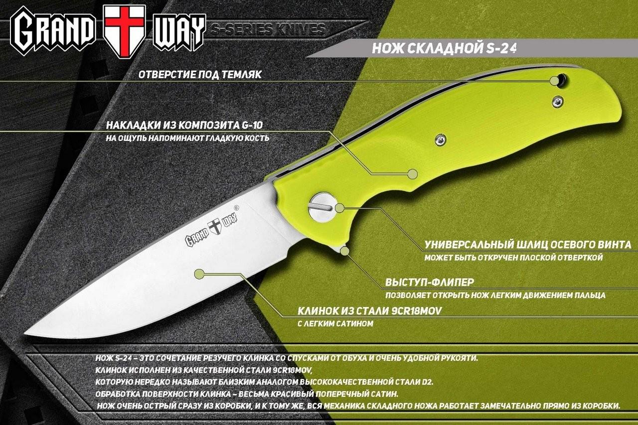 Нож складной S-24
