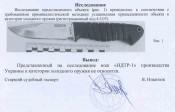 Нож для тяжелых работ НДТР-2