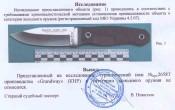 Нож нескладной 2658 T
