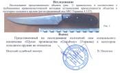 Нож охотничий Щука