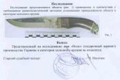 Нож охотничий ВОЛК ПОДАРОЧНЫЙ-2