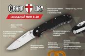Нож складной S-28